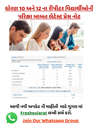 STD 10 And 12 Repeter Exam Date Press Note 2021 || Cutresults
