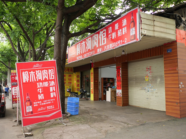 Camphorwood Dog Meat Restaurant (樟木狗肉管) in Yulin, Guangxi