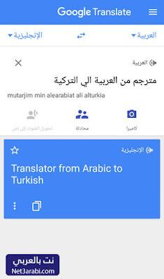 ترجمة من العربي للتركي
