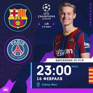 Барселона – ПСЖ где СМОТРЕТЬ ОНЛАЙН БЕСПЛАТНО 16 ФЕВРАЛЯ 2021 (ПРЯМАЯ ТРАНСЛЯЦИЯ) в 23:00 МСК.