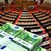 Η οικονομία καταρρέει, ο κόσμος «καίγεται» και το κράτος μοιράζει εκατομμύρια στα κόμματα!!!