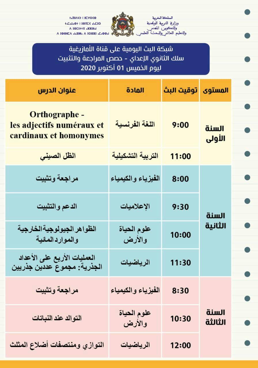 البرمجة المفصلة لحصص المراجعة والتثبيت ليوم الخميس فاتح دجنبر 2020 على قنوات الثقافية والعيون و الأمازيغية