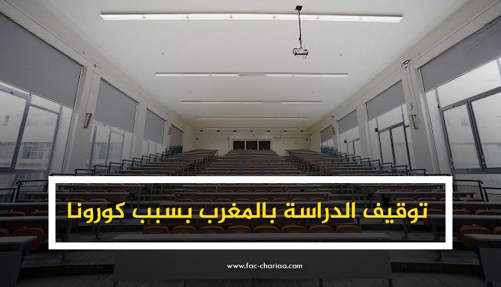 """رسميا !! توقيف الدراسة في المملكة المغربية بسبب انتشار فيروس """" كورونا """""""