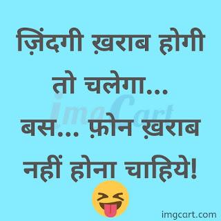 Funny Jokes In Hindi Image