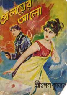 Pralayer Alo Bengali Thriller Story By Swapan Kumar PDF