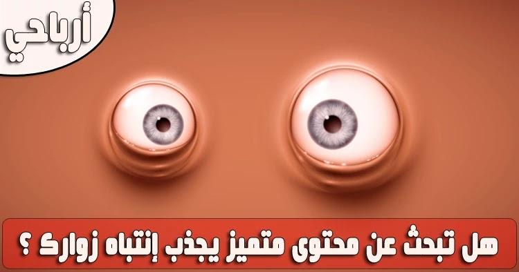 مواقع عربية متخصصة لكتابة محتوى حصري