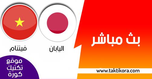 مشاهدة مباراة اليابان وفيتنام بث مباشر لايف 24-01-2019 كأس اسيا 2019