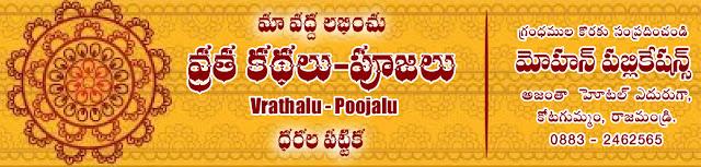 మోహన్ పబ్లికేషన్స్ ప్రైస్ లిస్ట్ | Mohanpublications Price List- | GRANTHANIDHI | MOHANPUBLICATIONS | bhaktipustakalu |Publisher in Rajahmundry, Popular Publisher in Rajahmundry,BhaktiPustakalu, Makarandam, Bhakthi Pustakalu, JYOTHISA,VASTU,MANTRA,TANTRA,YANTRA,RASIPALITALU,BHAKTI,LEELA,BHAKTHI SONGS,BHAKTHI,LAGNA,PURANA,devotional,  NOMULU,VRATHAMULU,POOJALU, traditional, hindu, SAHASRANAMAMULU,KAVACHAMULU,ASHTORAPUJA,KALASAPUJALU,KUJA DOSHA,DASAMAHAVIDYA,SADHANALU,MOHAN PUBLICATIONS,RAJAHMUNDRY BOOK STORE,BOOKS,DEVOTIONAL BOOKS,KALABHAIRAVA GURU,KALABHAIRAVA,RAJAMAHENDRAVARAM,GODAVARI,GOWTHAMI,FORTGATE,KOTAGUMMAM,GODAVARI RAILWAY STATION,PRINT BOOKS,E BOOKS,PDF BOOKS,FREE PDF BOOKS,freeebooks. pdf,BHAKTHI MANDARAM,GRANTHANIDHI,GRANDANIDI,GRANDHANIDHI, BHAKTHI PUSTHAKALU, BHAKTI PUSTHAKALU,BHAKTIPUSTHAKALU,BHAKTHIPUSTHAKALU,pooja