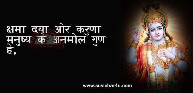 Kshama Daya Aur Karuna Manushy ke Anmol Gun hai.