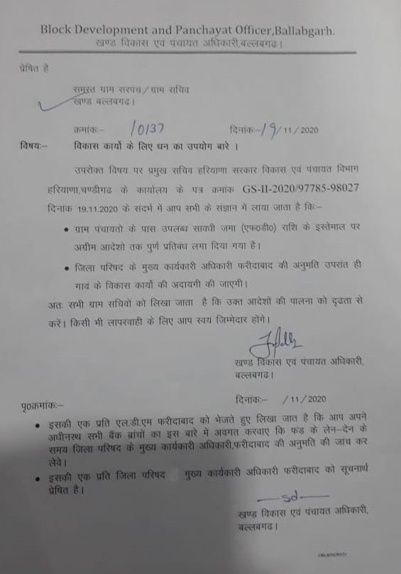 ballabhgarh-news-in-hindi