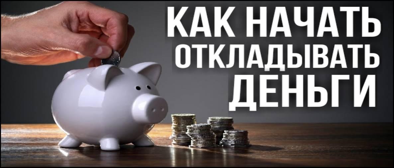 Как начать откладывать деньги?