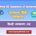 हिन्दी व्याकरण - रस MCQ Practice Quiz 2