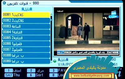 حمل احدث ملفات قنوات عربى اسلامى ومسيحى 29 ملف للرسيفرات