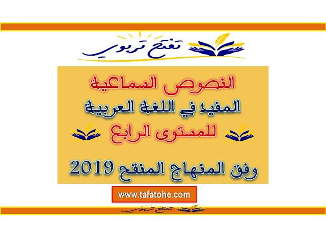 النصوص السماعية للمستوى الرابع المفيد في اللغة العربية وفق المنهاج المنقح 2019