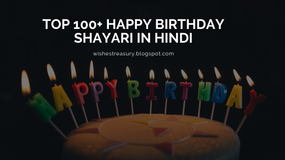 Top 100+ Happy Birthday Shayari in Hindi