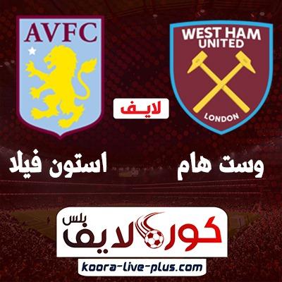 بث مباشر مباراة استون فيلا ووست هام يونايتد