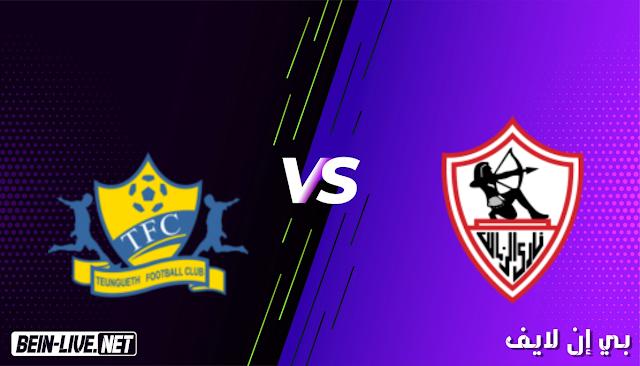 مشاهدة مباراة الزمالك وتونغيت بث مباشر اليوم بتاريخ 10-04-2021 في دوري ابطال افريقيا