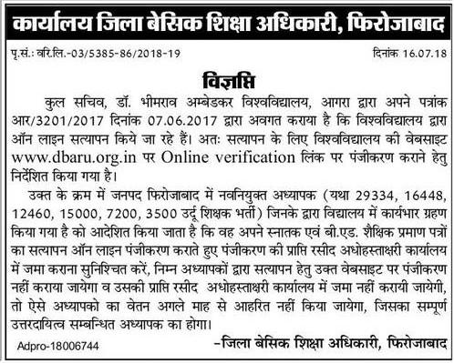 नवनियुक्त अध्यापक (यथा 29334, 16448, 12460, 15000, 7200, 3500 उर्दू शिक्षक भर्ती ) को समस्त शैक्षिक प्रमाण पत्र  का ऑनलाइन सत्यापन करने हेतु विज्ञप्ति जारी, देखे
