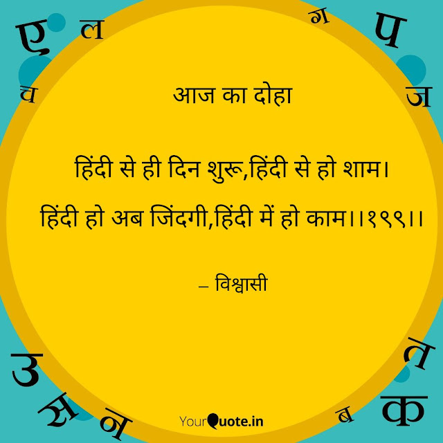 Hindi Diwas Quotes in Hindi | Hindi Diwas Quotes in English