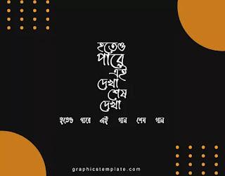 হ্যান্ড রাইটিং টাইপোগ্রাফি প্রিমিয়াম ফন্ট খালিধ মিয়াহাট দিয়ে সহজেই নান্দনিক বাংলা টাইপোগ্রাফি ডিজাইন করুন। Khalid Miarhat Handwriting typography font