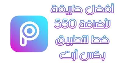 طريقة أضافة 550 خط لتطبيق picsart