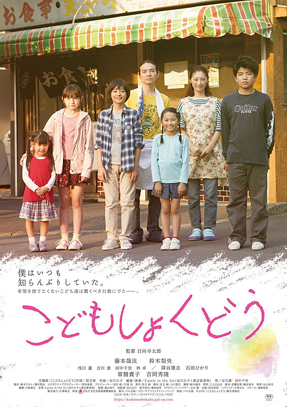 Sinopsis Children's Restaurant / Kodomo Shokudo (2019) - Film Jepang