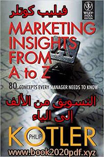 تنزيل مجانا كتاب- التسويق من الالف الى الياء- فيليب كوتلر/ النسخة pdf