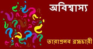 Abishwasya By Tarapranab Brahmachari