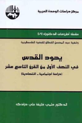 تحميل يهود القدس في النصف الأول من القرن التاسع عشر pdf حلمي خليفة علي درادكه