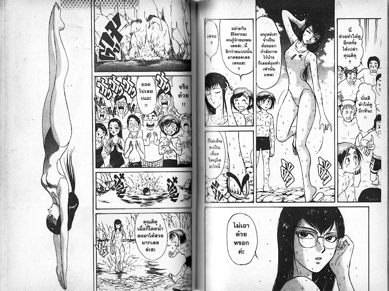 Karakuri Circus - หน้า 38
