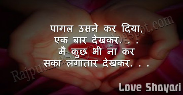 Love Shayari, Romantic Shayari, Love Quotes, Romantic Quotes, Love Status, Romantic Status, Love Shayari Photos,