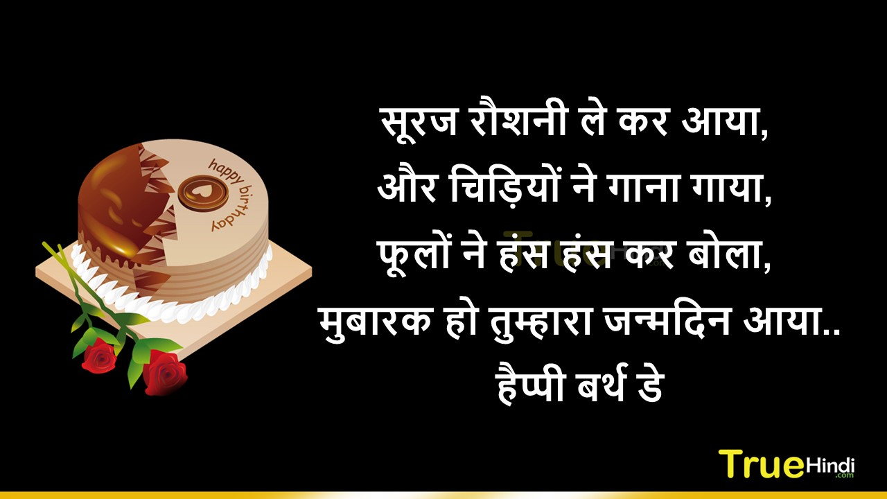Insulting) 😎😂 Funny Birthday Wishes Images In Hindi