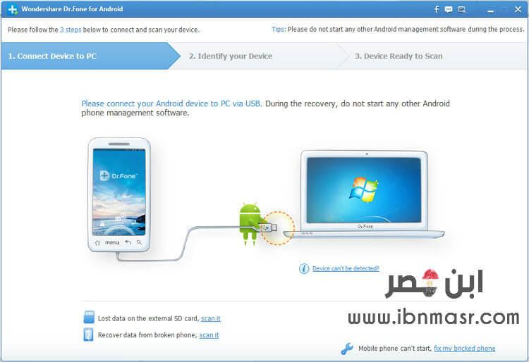 برنامج ربط وتوصيل الموبايل بالكمبيوتر