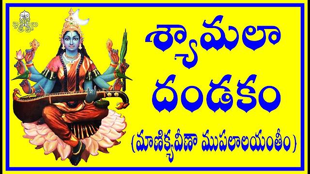 శ్యామలా దండకం_Syamala Dandakam granthanidhi mohanpublications bhaktipustakalu