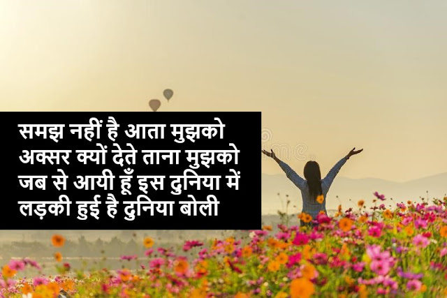 International Womens Day Slogans in Hindi