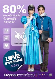 Love Syndrome (2013) รักโง่ ๆ