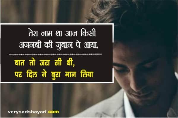 दिल ने बुरा मान लिया - 2 Line Shayari