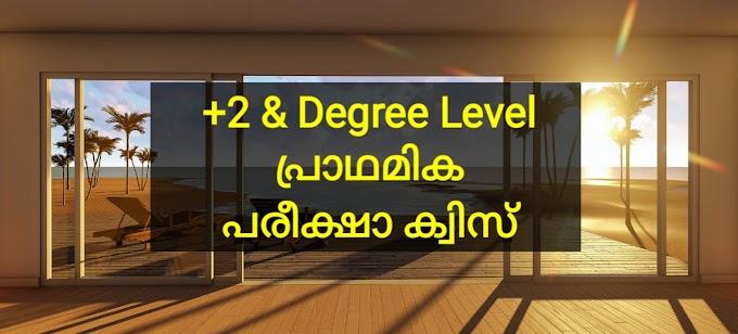 Kerala PSC PSC Previous Questions Plus Two & Degree Level