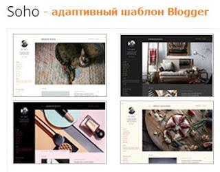 SOHO - адаптивный шаблон для Blogger