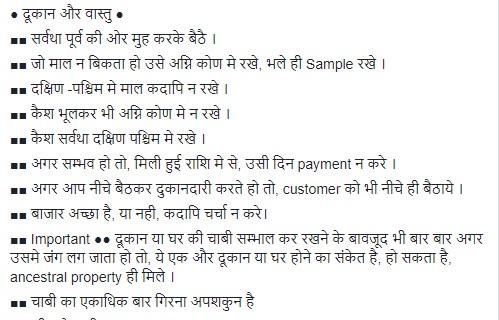 Vastu or astrology knowledge for shop and shopkeeper