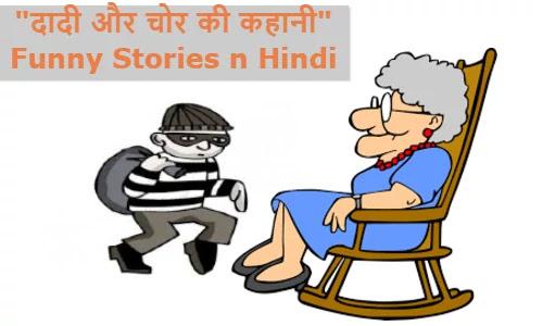 दादी और चोर की कहानी - Funny Stories in Hindi