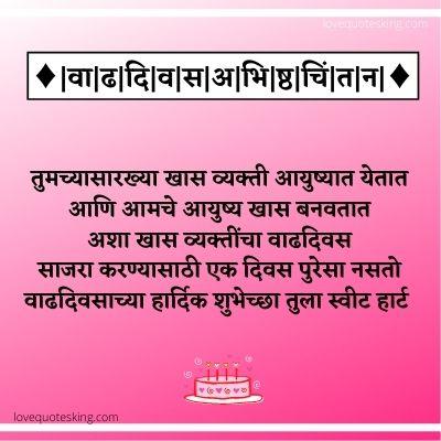 Happy birthday wishes in marathi for girlfriend