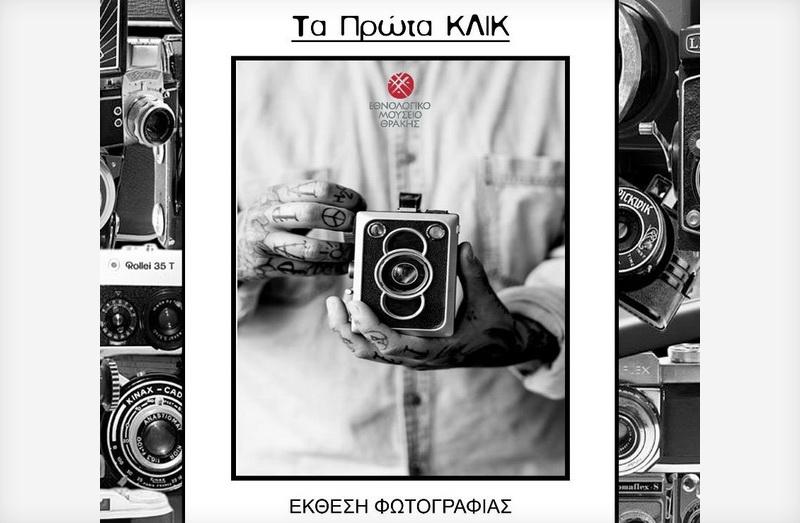 Τα πρώτα κλικ: Έκθεση φωτογραφίας στο Εθνολογικό Μουσείο Θράκης