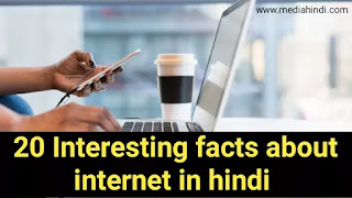 interesting facts about internet