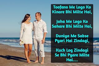 shayari for Love couple