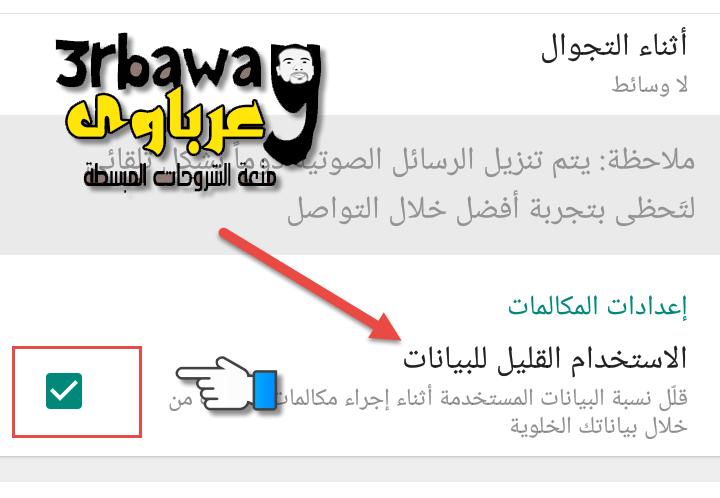 طريقة ايقاف تحميل الصور والفيديو والمستندات التلقائى فى تطبيق واتس اب للحفاظ على باقات الانترنت