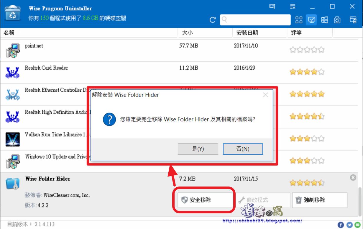 Wise Program Uninstaller 免費軟體移除工具