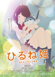 Hirune Hime ~Shiranai Watashi no Monogatari~