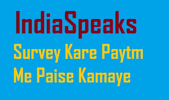IndiaSpeaks Review Survey Karke Paytm Me Paise Kamaye