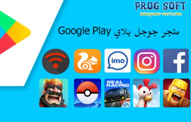 تحميل متجر جوجل بلاي Google Play لتحميل الالعاب والبرامج